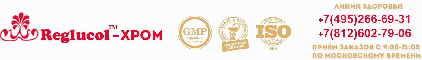Reglucol  — Реглюкол - Официальный сайт в России. Logo
